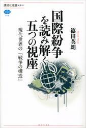 国際紛争を読み解く五つの視座 現代世界の「戦争の構造」