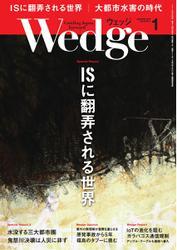 WEDGE(ウェッジ) (2016年1月号)