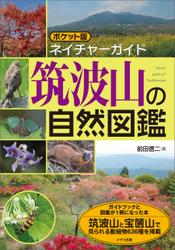 ポケット版ネイチャーガイド 筑波山の自然図鑑