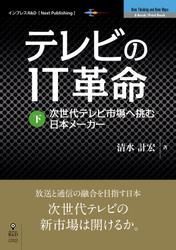 テレビのIT革命(下) 次世代テレビ市場へ挑む日本メーカー