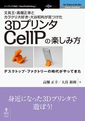 文具王・高畑正幸とカラクリ大好き・大谷和利が見つけた3DプリンタCellPの楽しみ方