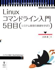 Linuxコマンドライン入門 5日目