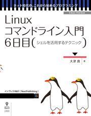 Linuxコマンドライン入門 6日目