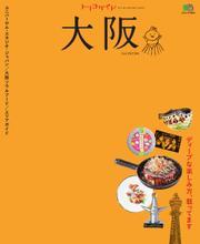 トリコガイド (大阪 2nd EDITION)