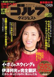 週刊ゴルフダイジェスト (2015/12/・12合併号)