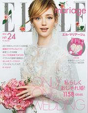 ELLE mariage(エル・マリアージュ) (24号)