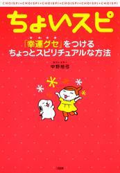 ちょいスピ(大和出版)