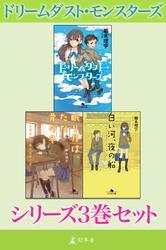 ドリームダスト・モンスターズ シリーズ3巻セット【電子版限定】