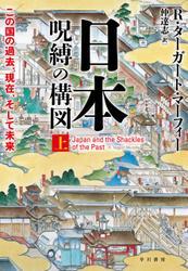 日本―呪縛の構図 上──この国の過去、現在、そして未来
