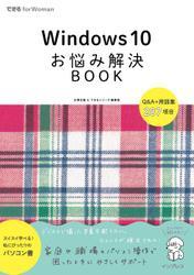 Windows 10 お悩み解決BOOK