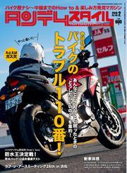 タンデムスタイル (No.165)