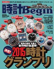 時計Begin (2016年冬号)