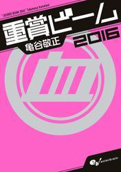 重賞ビーム 2016