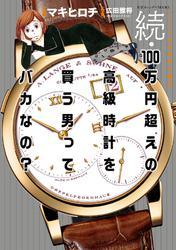 続・100万円超えの高級時計を買う男ってバカなの?