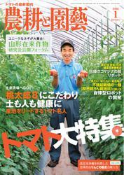農耕と園芸 (2016年1月号)