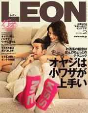 LEON(レオン) (2016年2月号)