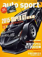 AUTO SPORT(オートスポーツ) (No.1422)