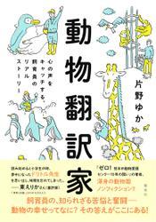 【カラー版】動物翻訳家 心の声をキャッチする、飼育員のリアルストーリー