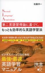 第二言語習得論に基づく、もっとも効率的な英語学習法