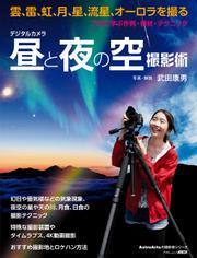 デジタルカメラ昼と夜の空撮影術 プロに学ぶ作例・機材・テクニック
