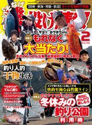 磯・投げ情報 (2月号)