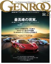 GENROQ(ゲンロク) (2016年2月号)