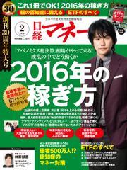 日経マネー (2016年2月号)