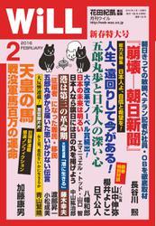 月刊WiLL(マンスリーウイル) (2月号)