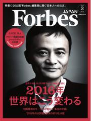 Forbes JAPAN(フォーブス ジャパン)  (2016年2月号)