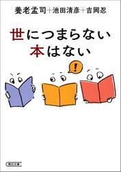 世につまらない本はない