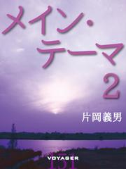 メイン・テーマ2
