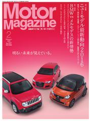 モーターマガジン(Motor Magazine) (2016/02)