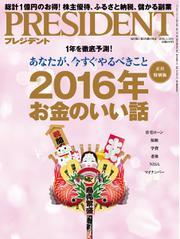 PRESIDENT(プレジデント) (2016年1.18号)