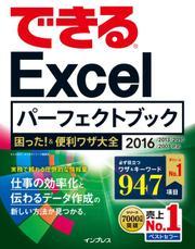 できるExcelパーフェクトブック 困った!&便利ワザ大全 2016/2013/2010/2007対応