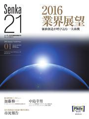 Senka21 (2016年1月号)