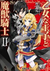 乙女な王子と魔獣騎士