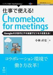 仕事で使える!Chromebox for meetings Googleの次世代ビデオ会議でビジネスを変える!