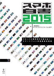 スマホ白書2015 グローバル競争時代を勝ち抜く! スマートフォン市場新成長戦略