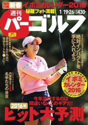 週刊 パーゴルフ (2016/1/19・26号)