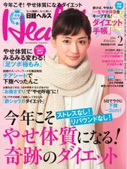 日経ヘルス (2016年2月号)