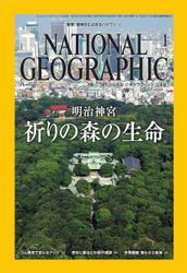ナショナルジオグラフィック日本版 (2016年1月号)