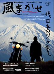 風まかせ (No.54)