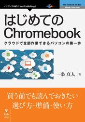 はじめてのChromebook クラウドで全部作業できるパソコンの第一歩