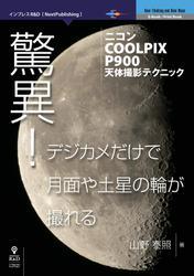 驚異!デジカメだけで月面や土星の輪が撮れる?ニコンCOOLPIX P900天体撮影テクニック