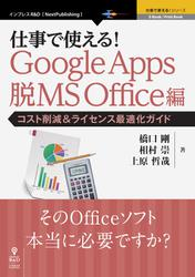 仕事で使える!Google Apps 脱MS Office編