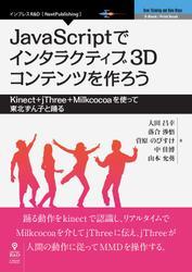 JavaScriptでインタラクティブ3Dコンテンツを作ろう―Kinect+jThree+Milkcocoaを使って東北ずん子と踊る