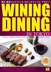 WINING & DINING in TOKYO(ワイニング&ダイニング・イン・東京) 48