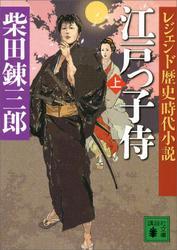 レジェンド歴史時代小説 江戸っ子侍(上)