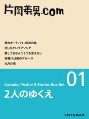 2人のゆくえ[片岡義男ボックスセット01]