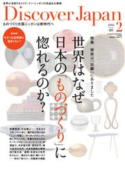 Discover Japan (2016年2月号)